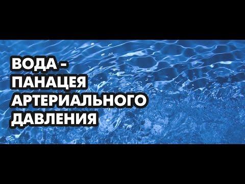 Вода - панацея артериального давления. Доктор, диетолог, фитотерапевт, блогер Борис Скачко