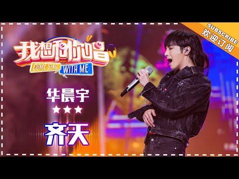 华晨宇《齐天》- 合唱纯享《我想和你唱3》Come Sing With Me S3 EP8【歌手官方音乐频道】