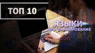 Топ 10 языков программирования за 2016 год