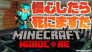 【マインクラフト/Minecraft】ハードコア!エンドまでの運がありすぎたwwww【不知火フレア/ホロライブ】