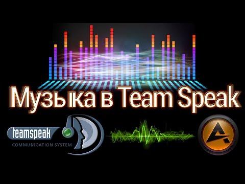 Как транслировать свою музыку в Тим Спик (Team Speak 3 | Virtual.Audio.Cable.4.14.Retail)