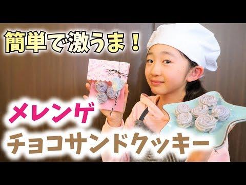 【バレンタイン】簡単なのに激うま!メレンゲチョコサンドクッキーが神だった!【ももかチャンネル】