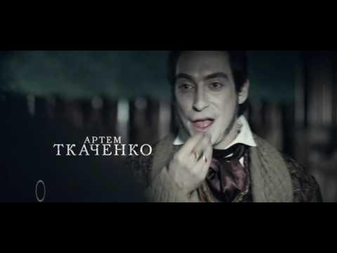 Сериал Гоголь Actors#1