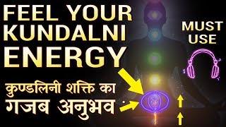 कुंडलिनी जागरण के सफर में आप खो जाएंगे👌Feel Your Kundalini Energy - Brain Rewire For Celibacy