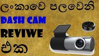 Best Hidden dash cam Review IN sinhala