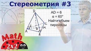 ЕГЭ математика Стереометрия Треугольная пирамида #3