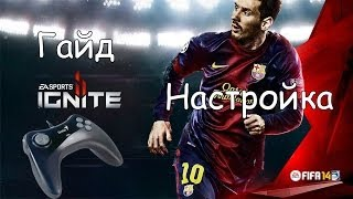 Гайд | FIFA 14 | Настройка геймпада без стиков(Ссылка на утилиту: https://www.youtube.com/watch?v=VUkgSaik6_8., 2013-10-20T09:55:18.000Z)
