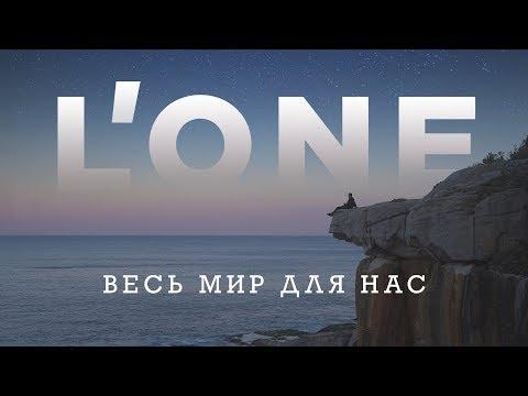 L'One - Весь Мир Для Нас
