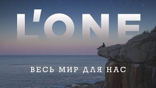 L'ONE — Весь мир для нас (клип снятый на 7 кон...