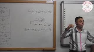 مبادئ الإحصاء، المحاضرة الثانية، العينة العشوائية الطقية