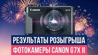 Результаты розыгрыша фотокамеры Canon G7X II
