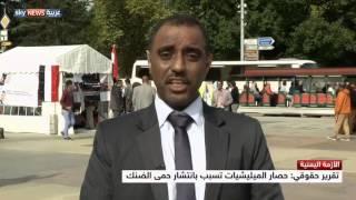 تنديد حقوقي بانتهاكات الحوثيين باليمن
