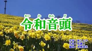 『令和音頭』北島三郎 カラオケ 2019年(令和元年)5月22日発売