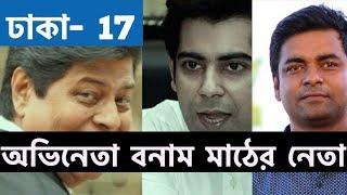 ঢাকা- 17: অভিনেতা বনাম মাঠের নেতার লড়াই I Shahed Alam I Andaliv Rahman Partha I Faruk I Vote 2018