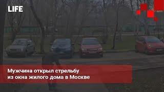 Открыл стрельбу из окна жилого дома в Москве
