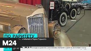 Смотреть видео Выставка ретроавтомобилей в Парке Горького - Москва 24 онлайн