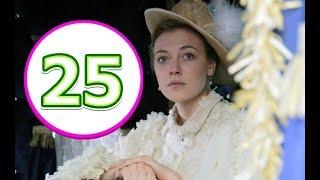 Султан моего сердца 25 серия - Дата выхода, премьера, содержание