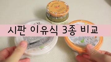 [시판이유식 비교] 가격, 유통기한, 용량, 포장방법 등 꼼꼼하게 비교하고 먹이세요
