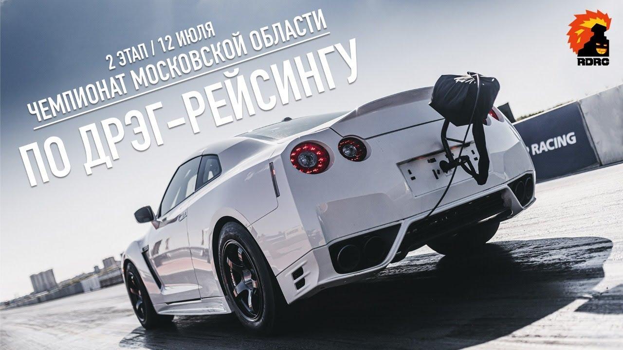 Чемпионат Московской области по дрэг-рейсингу. 2 этап