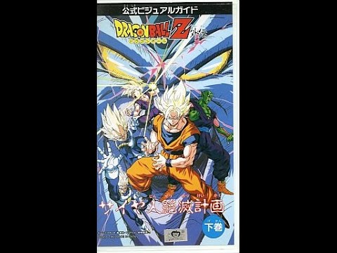 Dragon Ball Z Plan To The Eradicate The Saiyans Full Movie