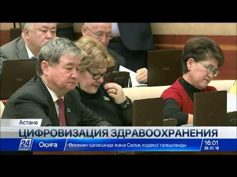 Минздрав РК: Больничные листы можно будет получать через портал Egov.kz