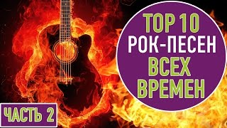 Download ТОП 10 РОК ПЕСЕН ВСЕХ ВРЕМЕН ЧАСТЬ 2 | TOP 10 ROCK SONGS OF ALL TIME PART II Mp3 and Videos