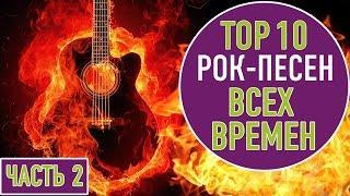 ТОП 10 РОК ПЕСЕН ВСЕХ ВРЕМЕН ЧАСТЬ 2 | TOP 10 ROCK SONGS OF ALL TIME PART II