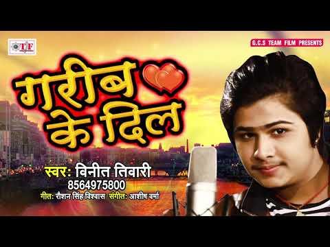 Vinit Tiwari का सबसे दर्दभरा गाना || का करबू गोरी दिल लेके गरीब के || Gareeb Ke Dil