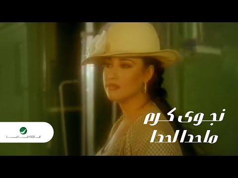 Najwa Karam Ma Hada La Hada نجوى كرم - ماحدا لحدا