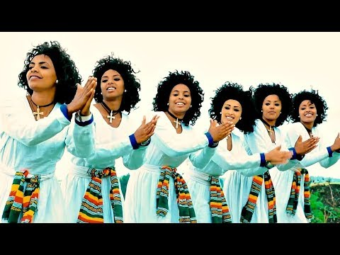 Girum Wudu – Yeshashwerk Belay | የሻሽወርቅ በላይ – New Ethiopian Music 2018 (Official Video)