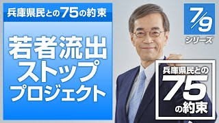 【字幕付き】「若者流失ストッププロジェクト」 兵庫県民との75の約束(兵庫県知事選挙公約)