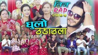 New Teej Song 2075/2018 | Dhulo Udaula  | धुलो उडाउला | Gaurav Deuba | Bhagwati | FT.Tekendra Rokaya