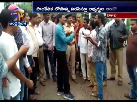 Group-II Exam | Candidates Protest at Gitam University Over Technical Problems | Vizag