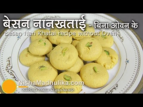 Naan Khatai Recipe Without Oven - Besan Nankhatai