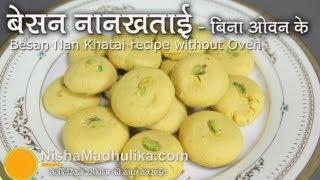 Naan Khatai Recipe Without Oven - Besan Nankhatai