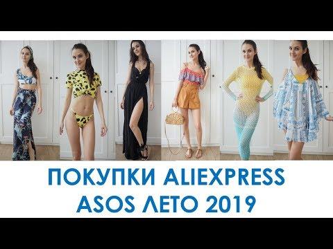 ПОКУПКИ ОДЕЖДЫ С ALIEXPRESS И ASOS НА ЛЕТО 2019 КУПАЛЬНИКИ