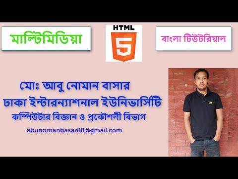 HTML Multimedia  - HTML Bangla Tutorial - 13 thumbnail