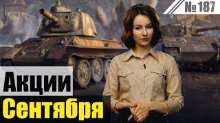АКЦИИ WOT СЕНТЯБРЬ. События мира танков №187