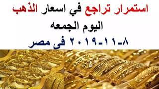 اسعار الذهب اليوم الجمعه 8-11-2019  فى مصر في محلات الصاغه