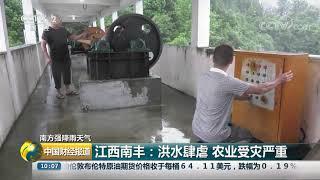 [中国财经报道]南方强降雨天气 江西南丰:洪水肆虐 农业受灾严重| CCTV财经