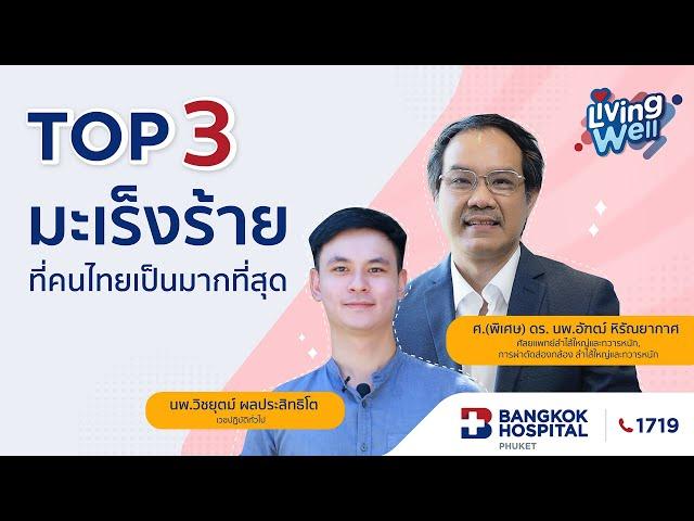 3 อันดับมะเร็งฮิตที่คนไทยเป็นมากที่สุด