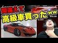 【GTA5】間違えて高級車を買ってしまった外国人の反応ww