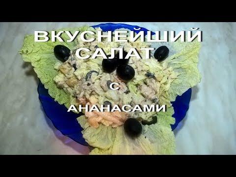 Салат с копченой куриной грудкой и ананасами . ВКУСНЕЙШИЙ САЛАТ АНАНАСАМИ!