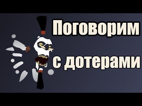 видео: Поговорим с дотерами #9 [Гопники]