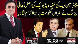 To The Point With Mansoor Ali Khan | 24 May 2019 | Express News