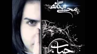 Mohsen Yeganeh - Dooset Daram { Album Hobab } HQ