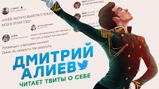 Дмитрий Алиев читает твиты о себе Маскарад мундир прическа