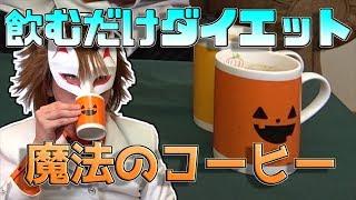 【レシピ公開】1日1杯の『簡単ダイエットコーヒー』は超美味しかった!!!