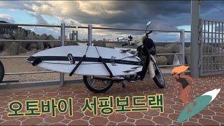 [서핑용품] 오토바이타고 서핑가쟌니~