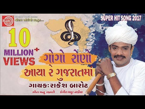 Rakesh Barot 2017 GOGO RONO AAYA RE GUJARATMA New Gujarati Dj Song